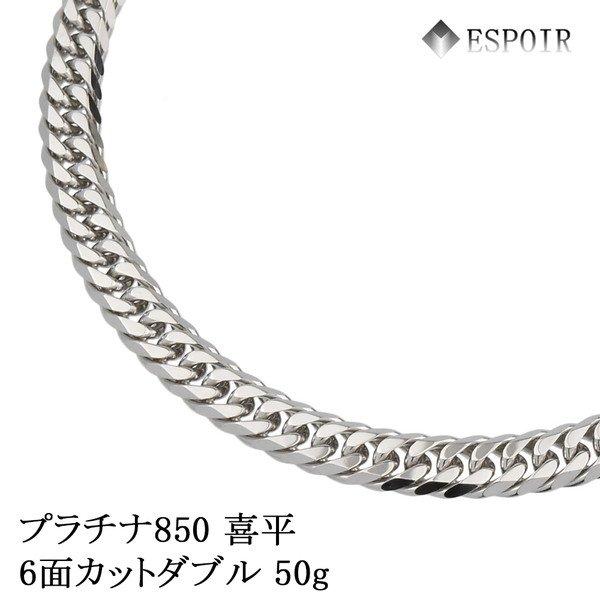 PT850喜平6面ダブルネックレス・ブレスレット50g