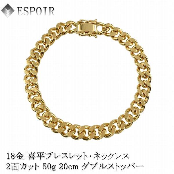K18(18金) 喜平(キヘイ) ネックレス ブレスレット(2面カット)50...