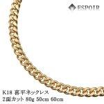 K18(18金) 喜平(キヘイ) ネックレス ブレスレット(2面カット)80g