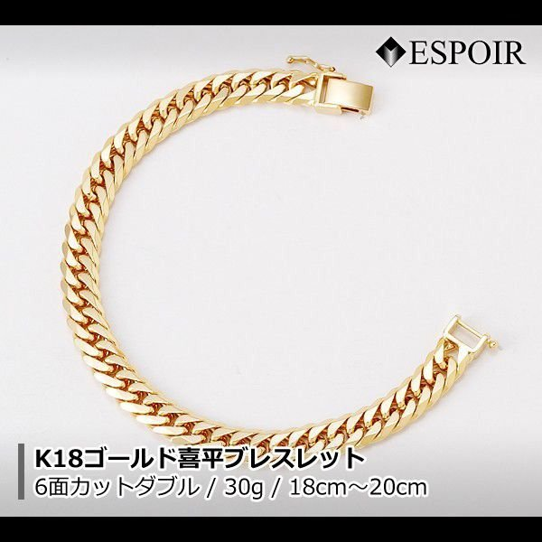 K18(18金)キヘイ6面ダブルカットネックレス・ブレスレット30g