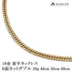 K18(18金)キヘイ6面ダブルカットネックレス・ブレスレット20g