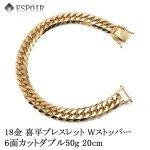 K18(18金)キヘイ6面ダブルカットネックレス・ブレスレット50g