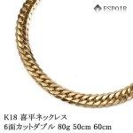 K18(18金)キヘイ6面ダブルカットネックレス・ブレスレット80g