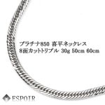 PT 喜平(キヘイ) ネックレス ブレスレット(2面カット)10g