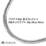 K18 8面カットトリプル 12.5g-50cm 18金 ネックレス 喜平 チェーン