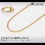 K18(18金)喜平8面Tトリプル ネックレス・ブレスレット・アンクレット 10g