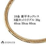 K18(18金)喜平8面Tトリプルネックレス・ブレスレット30g