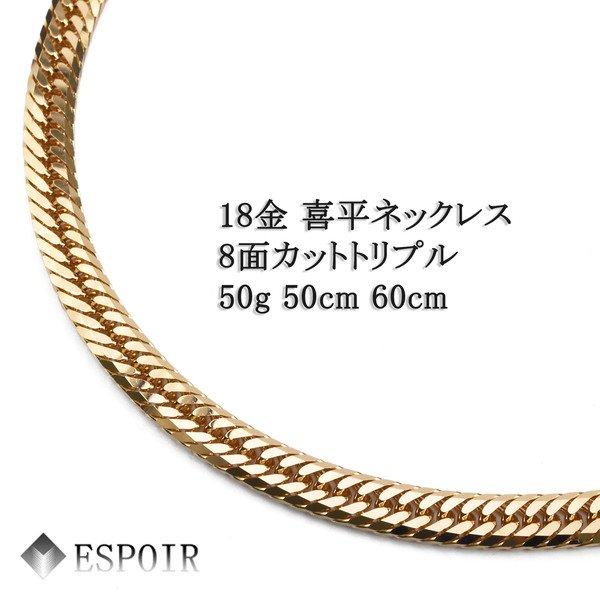 18金 喜平ネックレス K18 8面カットトリプル 50g 50cm 60cm メン...