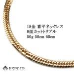 K18(18金)喜平8面Tトリプルネックレス・ブレスレット50g