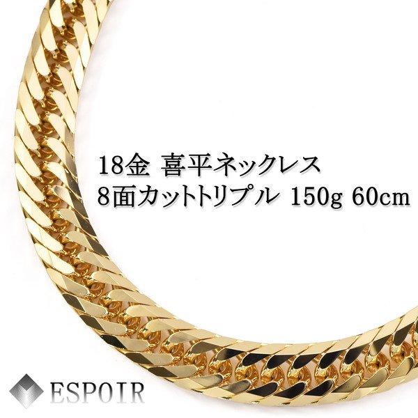 K18(18金)喜平8面Tトリプルネックレス150g