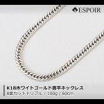 K18(18金)WGキヘイ8面トリプルカット 18金 ホワイトゴールド,ネックレス・ブレスレット 100g
