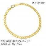 純金喜平ブレスレット K24 2面カット 約10g-18cm 24金 メンズレディース チェーン