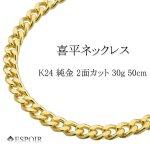 純金喜平ネックレス K24 2面カット 30g-50cm 24金 メンズ レディース チェーン