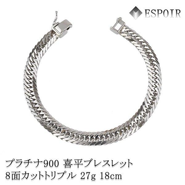 PT900 トリプル8面カット 喜平ブレスレ...