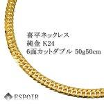 純金 喜平ネックレス K24 6面カットダブル 50g 50cm メンズ レディース チェーン