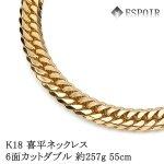 18金 喜平ネックレス K18 6面カットダブル 257.33g 55cm メンズ チェーン 造幣局検定マーク刻印入