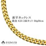 純金 喜平ネックレス K24 2面カット 50g 50cm メンズ レディース 喜平 ネックレス