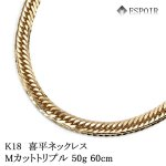 18金 喜平ネックレス K18 Mカットトリプル 50g 60cm 造幣局検定マーク 刻印入り メンズ レディース 喜平 チェーン