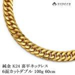 純金 喜平ネックレス K24 6面カットダブル 100g 60cm 造幣局検定マーク 刻印入り メンズ レディース 喜平 チェーン