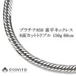 PT850喜平8面Tトリプル 150g ネックレス