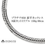 PT900 トリプル8面カット 喜平ネックレス 60g-60cm
