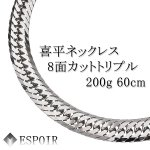 PT850 プラチナ 喜平ネックレス チェーン 8面カットトリプル編み 200g
