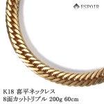 K18(18金)喜平8面Tトリプルネックレス200g