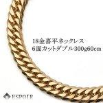 K18(18金)キヘイ6面ダブルカットネックレス・ブレスレット300g