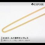 K18(18金) 喜平(キヘイ) ネックレス・ブレスレット (2面カット)10g