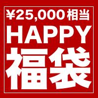 2017年ハッピー福袋 25000円分