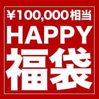 2017年ハッピー福袋 100,000円分