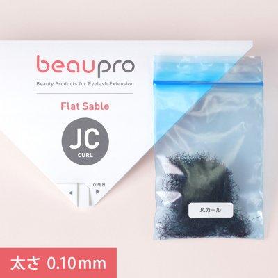 フラットセーブル/グラムタイプ/JCカール太さ0.10mm