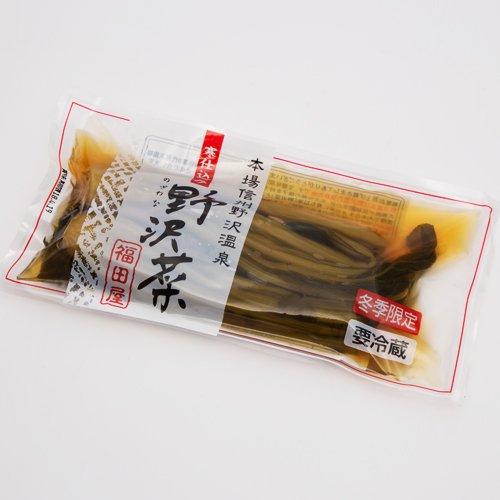 【期間限定】【冷蔵配送品】冬期限定 本漬け野沢菜(小袋)