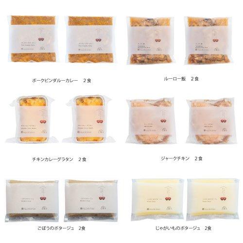 【ご予約受付中】【冷凍配送品】ハウスサンアントン のおうちごはんセット