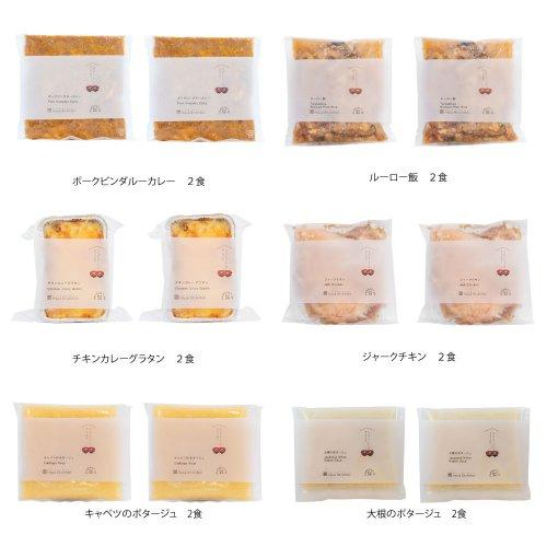 【冷凍配送品】ハウスサンアントン のおうちごはんセット