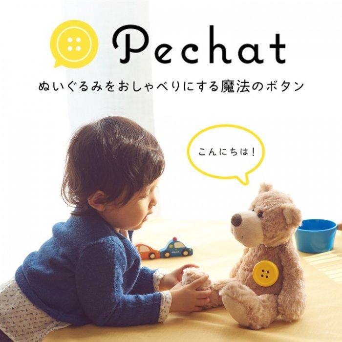 【定番】pechat(ペチャット)ボタン型スピーカー [S8=HD-pech-TY]《店頭取扱品》