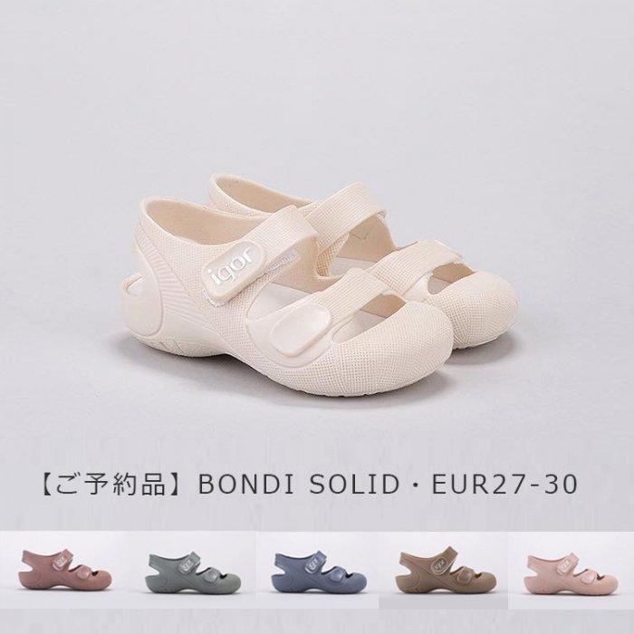 【ご予約品】BONDI SOLID・EUR27-30[S8=IG-S10246-KT-KD]《オンライン限定》※「ご予約品」以外と同梱注文不可