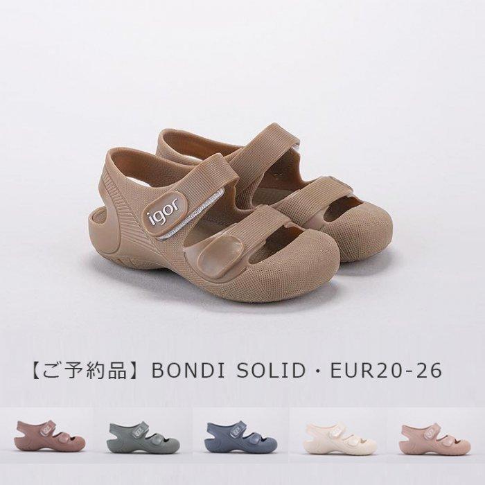【ご予約品】BONDI SOLID・EUR20-26[S8=IG-S10246-KT-KD]《オンライン限定》※「ご予約品」以外と同梱注文不可