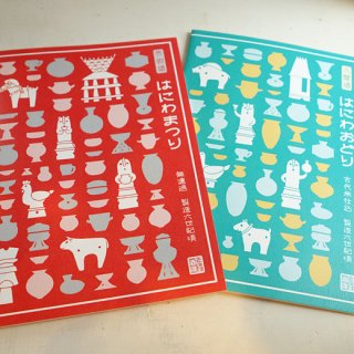 『円葉堂』「いにしえ酒造」酒造ポスター風ノート2冊セット