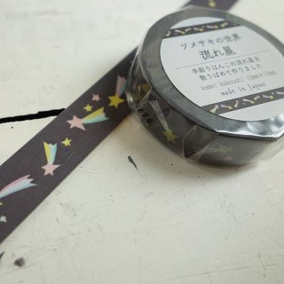 『ツメサキの世界』マスキングテープ(流れ星)