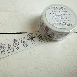 『ツメサキの世界』マスキングテープ(ランプとロウソク)