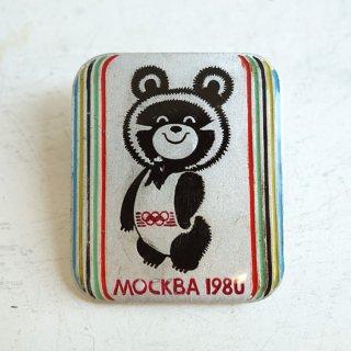 『kotokoto』モスクワオリンピック「こぐまのミーシャ」ブローチA