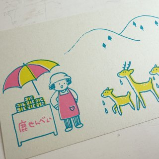 『coto mono』ポストカード(おばちゃんと攻防)