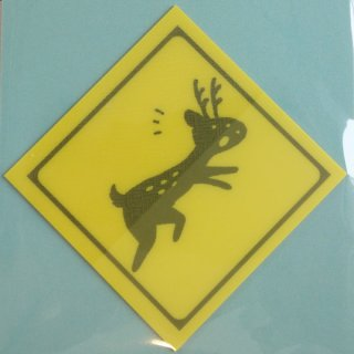 『coto mono』鹿飛び出し注意付箋