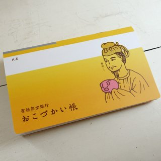 『coto mono』聖徳太子のおこづかい帳