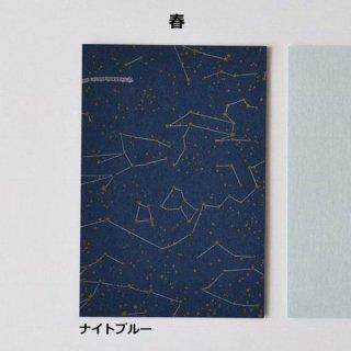 四季の星座カード(knoten)