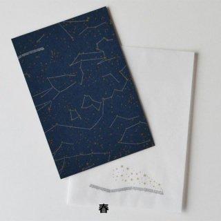 四季の星座ポストカードと封筒のセット(knoten)