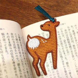 『coto mono』鹿のおしりしおり