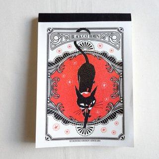 『黒ねこ意匠』黒ねころびんのメモパッド
