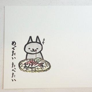 『Miwa Kakoi』ポストカード(たい)